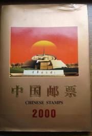 Briefmarken, CHINESE STAMPS