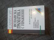 Bücher Gaberoff Gramatika